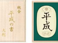 「平成の書」を所蔵する国立公文書館から許可を得て、文字の複写をデザインした小判(画像はプレスリリースより)