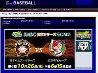 TBS系『侍プロ野球』番組サイトより