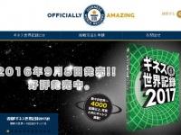 「ギネス世界記録」公式サイト公式サイトより。