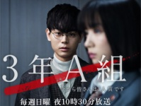 『3年A組-今から皆さんは、人質です-』(日本テレビ系)公式サイトより