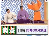 日本テレビ系『笑点』番組サイトより