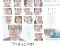 『やすらぎの郷』(テレビ朝日系)公式サイトより