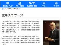 読売新聞社の会社案内サイト「読売新聞へようこそ」より