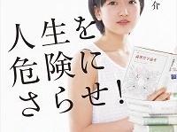 『人生を危険にさらせ!』(幻冬舎)