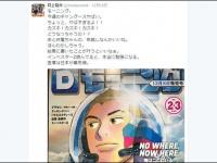 井上裕介のTwitter(@inoueyusuke)より。