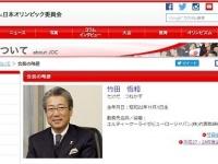 捜査開始が報じられた竹田氏(日本オリンピック委員会・JOC公式サイト)