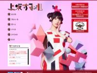『上坂すみれ』公式サイトより。