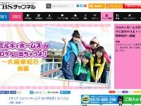CS-TBSチャンネル『ミルキィホームズがロケに出ちゃうよ! ~大薩摩紀行~』公式サイトより。