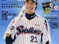 『山田哲人 東京ヤクルトスワローズ (スポーツアルバム No. 51)』(ベースボールマガジン社)