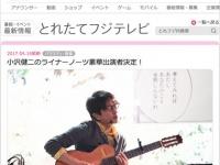 4月23日放送の『Love music』(フジテレビ)に出演するなどメディア露出も増えている小沢健二の発言に期待(画像はフジテレビ番組サイトより)