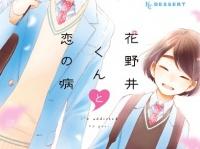 『花野井くんと恋の病 』第1巻/森野萌