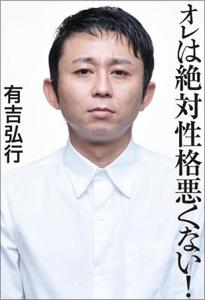 ※イメージ画像:『オレは絶対性格悪くない!』(太田出版)