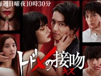 画像は、「日本テレビ系『トドメの接吻(キス)』公式サイトより」