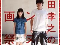 『山田孝之のカンヌ映画祭』テレビ東京より