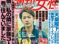共謀罪10P特集を組んだ「週刊女性」(主婦と生活社)4月25日号