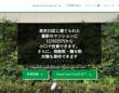 株式会社グッドコムアセットのプレスリリース画像