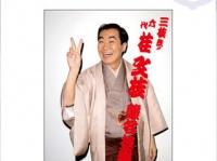 「三枝改メ 六代 桂文枝」オフィシャルサイトより
