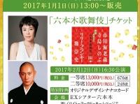 市川海老蔵出演の歌舞伎「六本木歌舞伎・第二弾/座頭市」のオリジナルnanacoカード付きチケットを発売開始