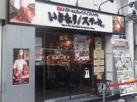 いきなり!ステーキの店舗(「wikipedia」より)