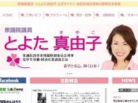 「とよた真由子 公式サイト | 埼玉県第4区 衆議院議員」より