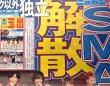 日刊スポーツ(1月13日付)より