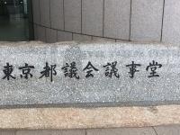 東京都議会議場