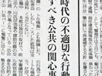 読売新聞2017年6月3日付朝刊より