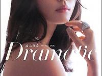 ※イメージ画像:『堀北真希写真集 Dramatic』マガジンハウス
