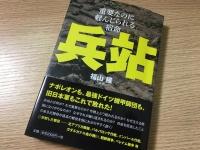 『兵站―重要なのに軽んじられる宿命』(扶桑社刊)