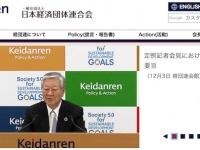 「一般社団法人 日本経済団体連合会」公式サイトより。写真は、2018年5月より同会長を務める中西宏明・日立製作所会長