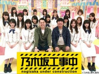 「乃木坂工事中」(テレビ東京系)