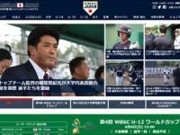 「野球日本代表 侍ジャパンオフィシャルサイト」より
