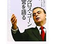 逮捕されたカルロス・ゴーン(日産チャンネル23 TVより)