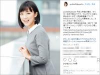 竹内由恵アナウンサーの公式インスタグラム(@yoshie0takeuchi)より