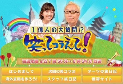 日本テレビ系『1億人の大質問!? 笑ってコラえて!』公式サイトより