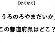 ヒント:漢字のパーツを表しています
