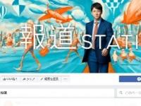 『報道ステーション - ホーム | Facebook』より