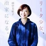 【金沢→新宿】婚約解消した田中美絵子元議員の謎の行動を目撃した!