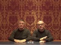 2018年11月23日、Twitter、Weiboなどで公開された、ドメニコ・ドルチェとステファノ・ガッバーナによる謝罪動画(Twitter上の当該動画より)