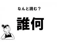 """【難読】""""だれなに""""じゃありません! 「誰何」の正しい読み方"""