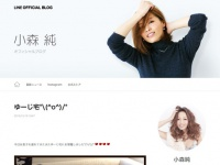 『小森純 公式ブログ Powered by LINE』より