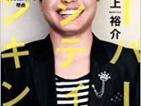 『スーパー・ポジティヴ・シンキング ~日本一嫌われている芸能人が毎日笑顔でいる理由~』(ワニブックス)