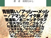 『1985-1991 東京バブルの正体』(MM新書)