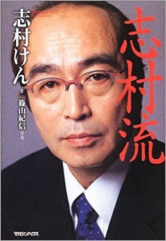 ※『志村流―金・ビジネス・人生の成功哲学』(マガジンハウス)