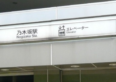 乃木坂駅(「Wikipedia」より)