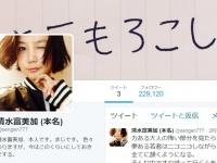 清水富美加のものとみられるツイッターのアカウント