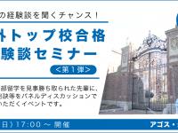 株式会社アゴス・ジャパンのプレスリリース画像