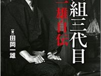 【速報】山口組が分裂か?日本の裏社会に激震走る