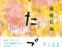 SEKAI NO OWARIのSaoriの小説『ふたご』(文藝春秋)