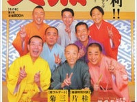 「笑点 第1号」(日本テレビ放送網)